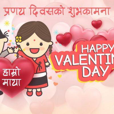 प्रणय दिवस ( Valentine Day) यसको सुरुवात कसरी भयो ?
