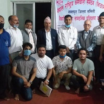 नवलपुरमा बन्यो नेपाल राष्ट्रीय कर्मचारी संगठनको समिती