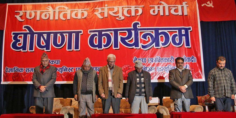 विप्लव सहित तीन दलको रणनैतिक संयुक्त मोर्चा घोषणा