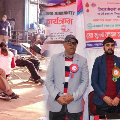 ढिकुरपोखरी समाज पोखराको १४ औं स्थापना दिवस सम्पन्न